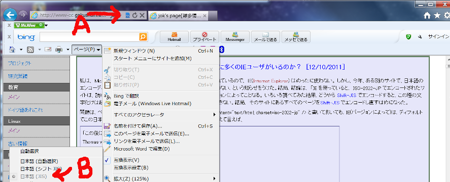 Internet Explorer 9, showing a page containing ISO-2022-JP