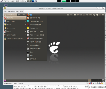 Ubuntu10.04 on Vine Linux 5.1