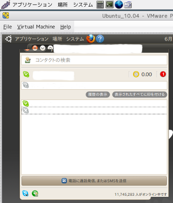skype for Linux 2.1.0.81 on Ubuntu10.04 on VMware player 3.1 on Vine Linux 5.1